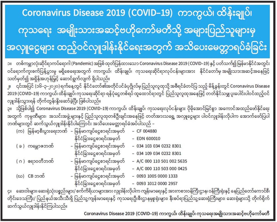 To request telephone operators in Myanmar to support Covid -19 fund raising.